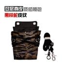 双层真皮 蛇皮纹 黑色 6支装 腰挎式  裁剪腰挎包