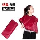 红色 洗发专用 防水 防污 单层  纤维 小号 肩垫 -99-
