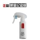 白色 纪念版 铝塑制 喷水壶 -KASHO-火匠