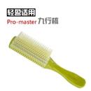 Pro-master绿色九行梳